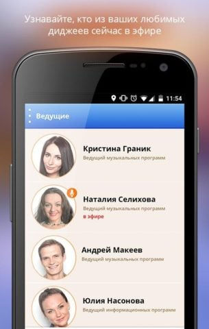 Радио Дача для Android