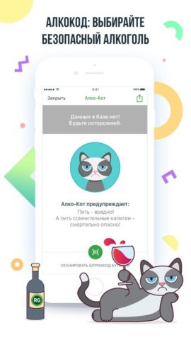 Rate and Goods для iOS