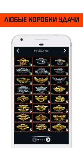WarBox для Android