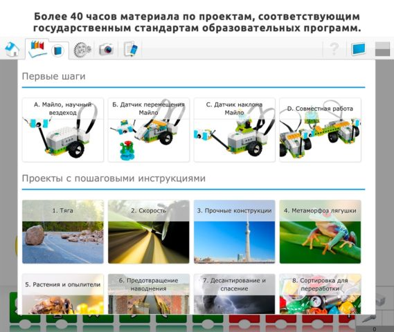 WeDo 2.0 для Windows