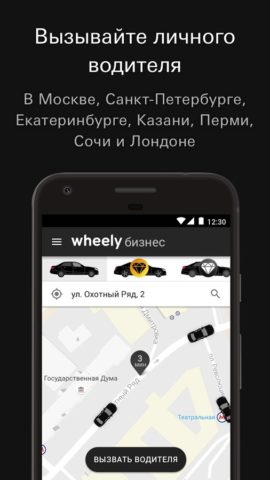 Wheely для Android