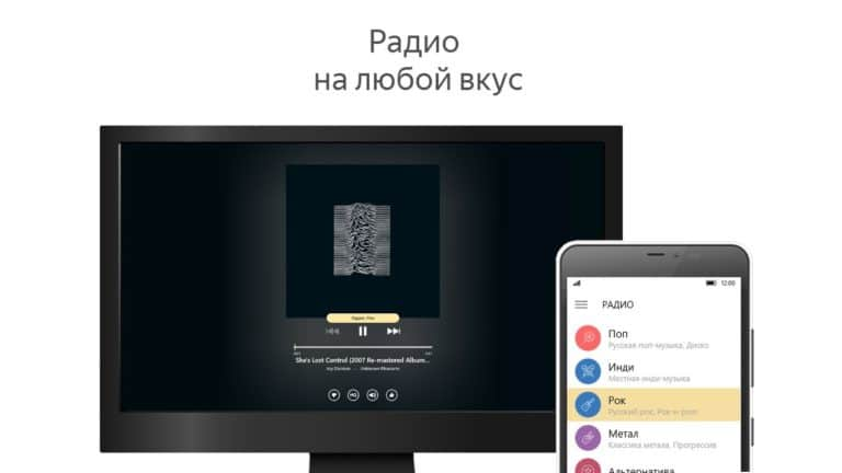 Яндекс.Музыка для Windows