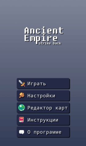 Ancient Empire Strike Back для Android