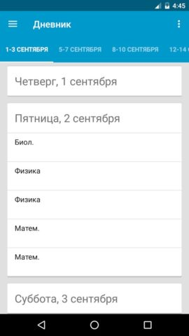 ClienD для Android