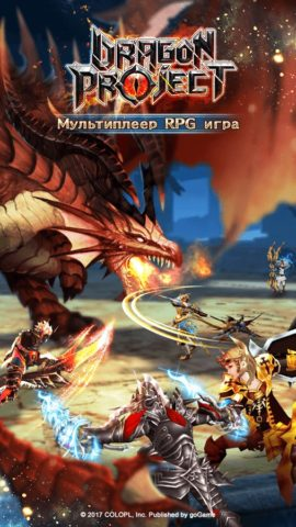 Dragon Project для Android