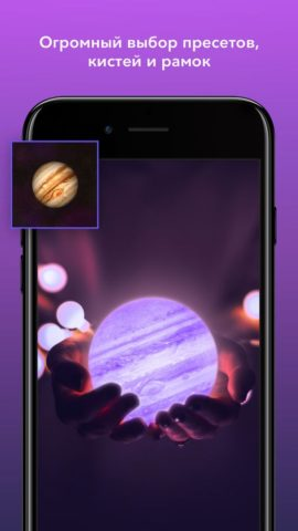 Enlight Photofox для iOS