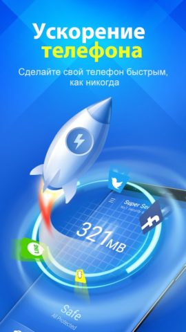Super Security для Android