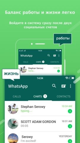 2Face для Android