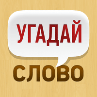 4 Картинки 1 Слово для iOS (iPhone, iPad)
