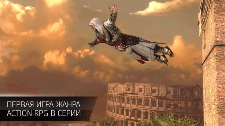 Assassin's Creed Идентификация для iOS