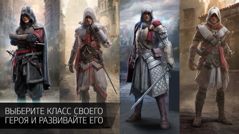 Assassin's Creed Идентификация для iPhone