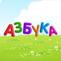Азбука для детей для Windows