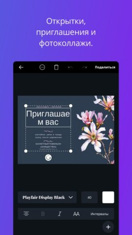 Canva для Android