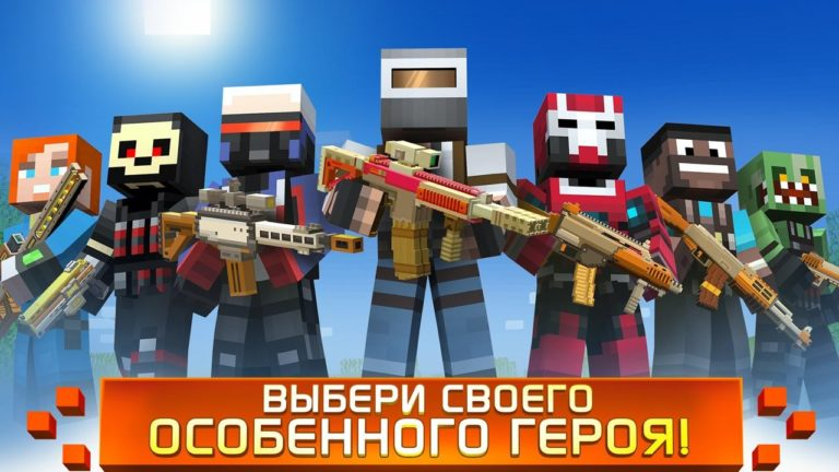 Craft Shooter Online для Android
