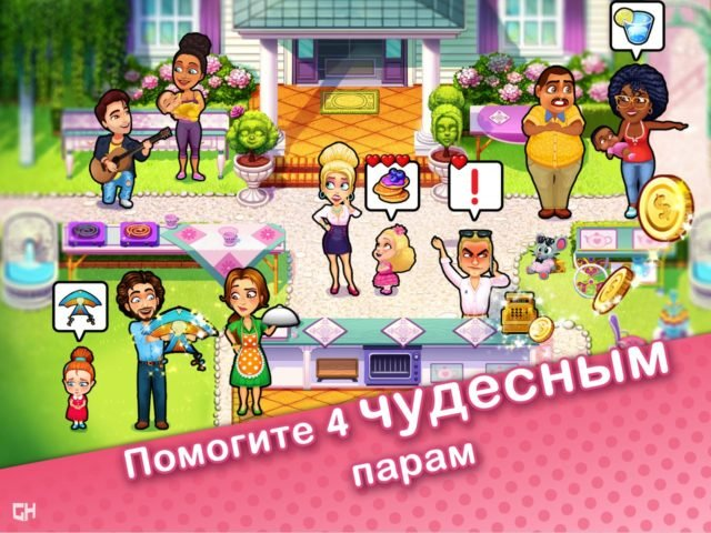 Delicious Moms vs Dads для Android