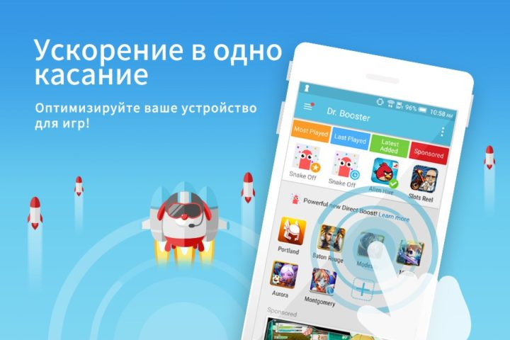 Dr. Booster для Android