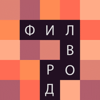 Филворды для iOS (iPhone, iPad)