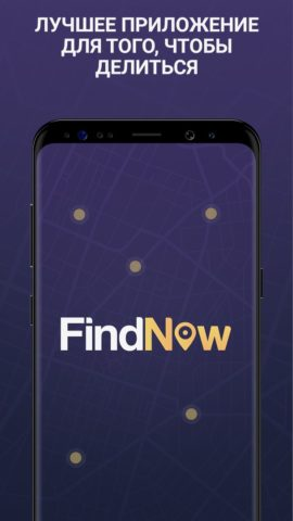 Find Now для Android