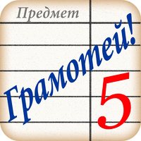 Грамотей для iOS (iPhone, iPad)