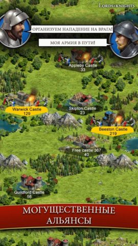 Lords and Knights для Android