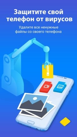 MAX Cleaner для Android