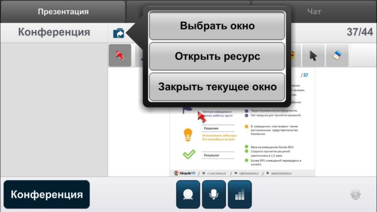MVR Mobile for iOS
