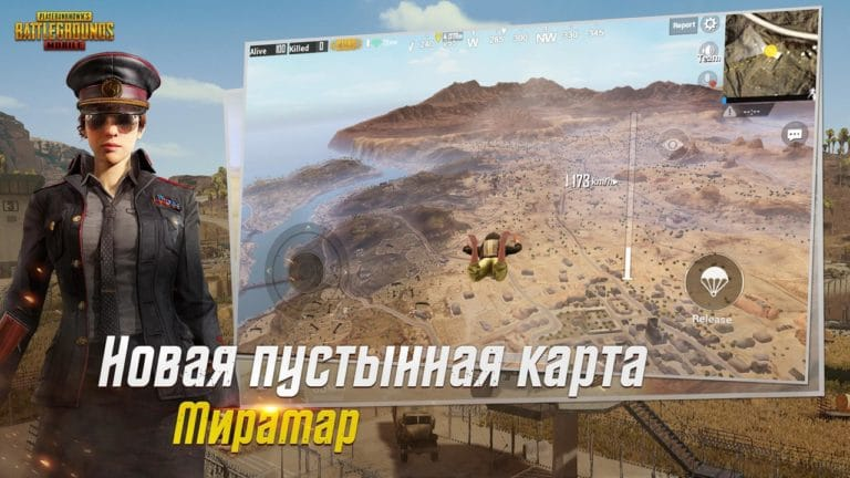 PUBG MOBILE для Android