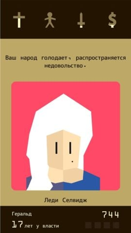 Reigns для Android