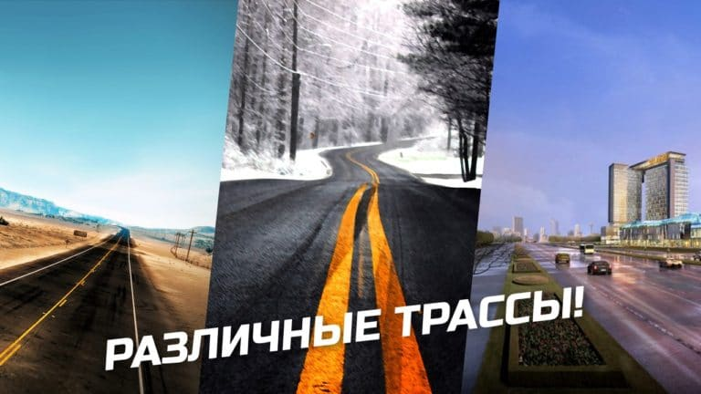 Road Drivers Legacy для Android