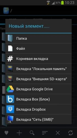 Root Explorer для Android