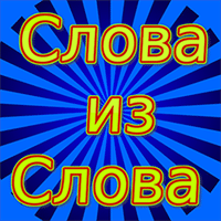 Слова из Слова для Windows