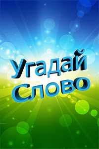 Угадай Словo для Windows